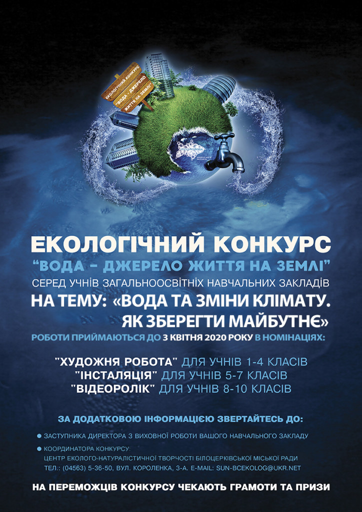 Плакат ЕКОЛОГІЧНИЙ КОНКУРС