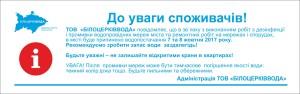 Білоцерківвода флаер - НОВЫЙ
