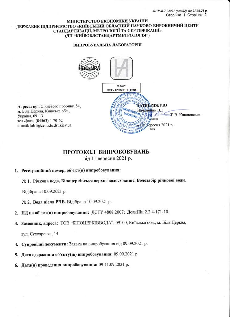 кадмій_Страница_1